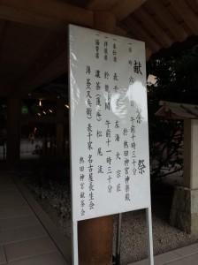 平成27年6月5日 熱田神宮献茶祭
