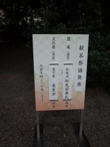 平成27年6月5日 熱田神宮献茶祭協賛席