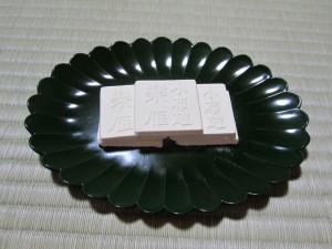 7月お干菓子